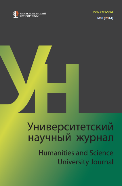 """Humanities and Science University Journal"" №8, 2014"