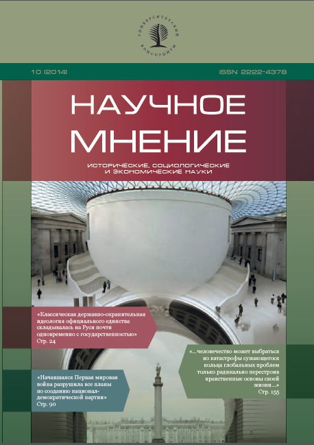 """The Scientific Opinion"" № 10 (Historical, sociological and economic sciences), 2014"
