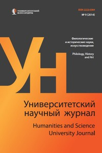 """Humanities and Science University Journal"" №9 (Art history, philology and historical sciences), 2014."