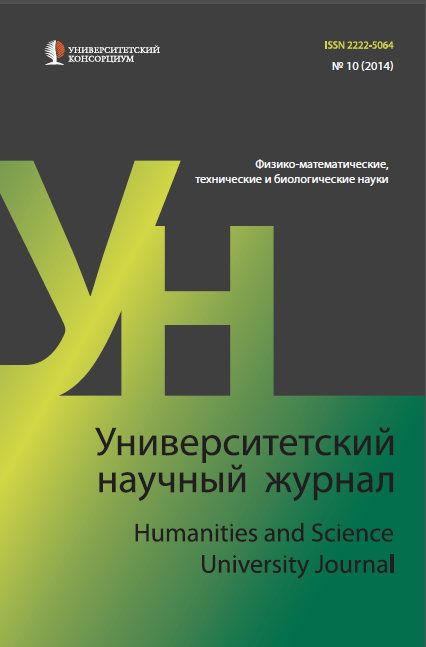 """Humanities and Science University Journal"" №10 (Physical and mathematical, biological and technical science), 2014."