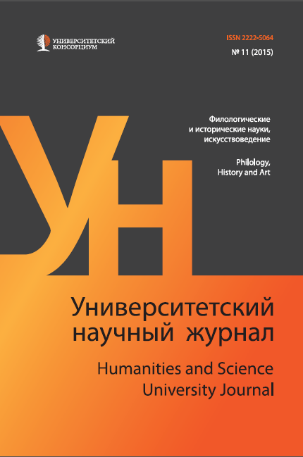 """Humanities and Science University Journal"" № 11 (Art history, philology and historical sciences), 2015."