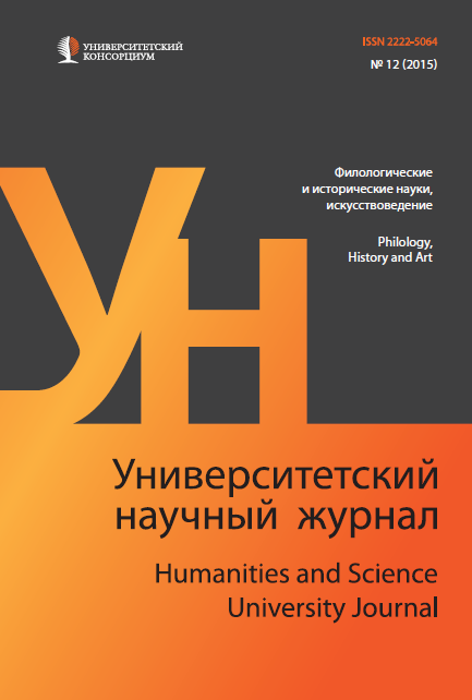 """Humanities and Science University Journal"" № 12 (Art history, philology and historical sciences), 2015"