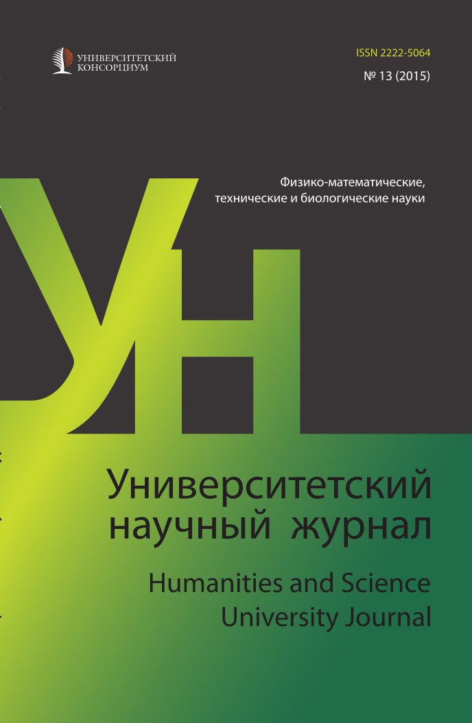 """Humanities and Science University Journal"" №13 (Physical and mathematical, biological and technical science), 2015"
