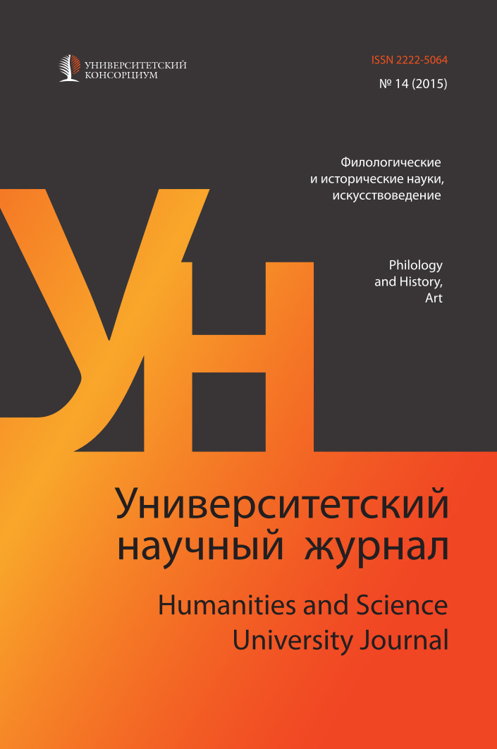 """Humanities and Science University Journal"" № 14 (Art history, philology and historical sciences), 2015"