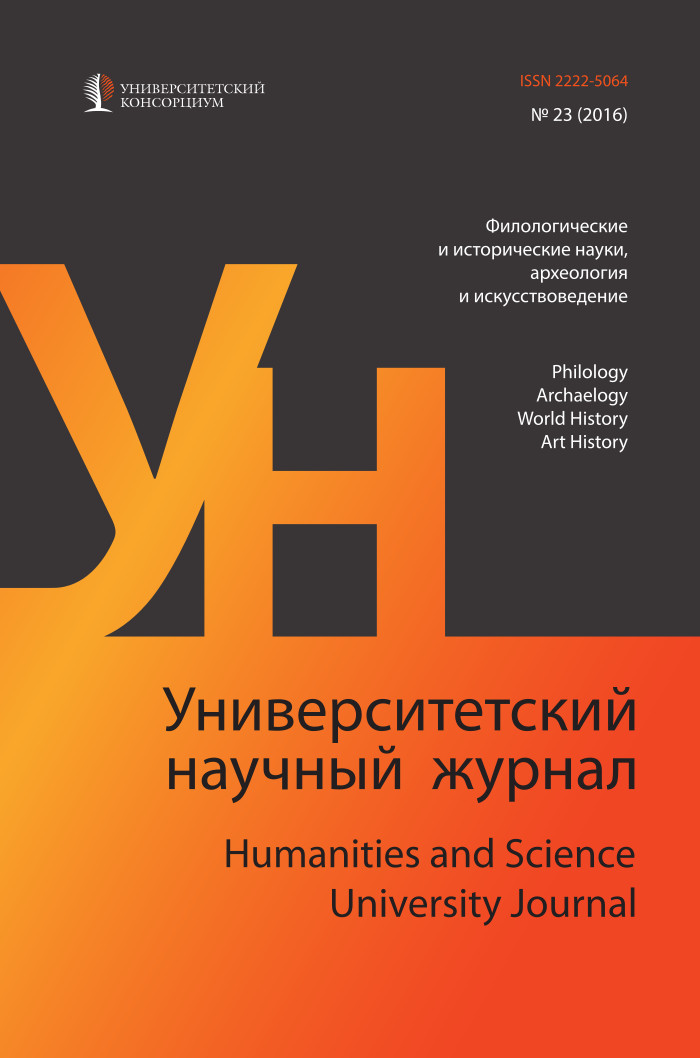 """Humanities and Science University Journal"" № 23 (Philology and Archaeology, World History, Art History), 2016"