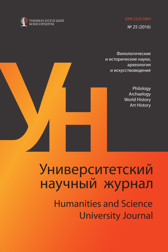 """Humanities and Science University Journal"" № 25 (Philology and Archaeology, World History, Art History), 2016"