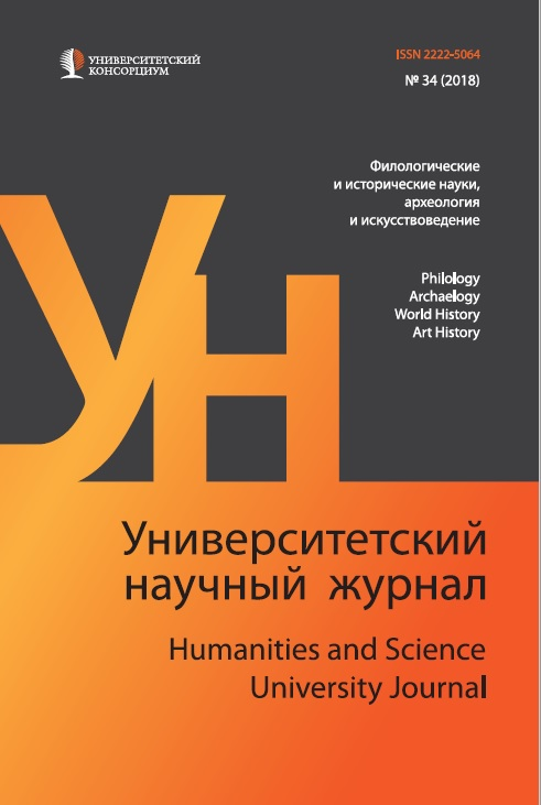 """Humanities and Science University Journal"" № 34 (Philology and Archaeology, World History, Art History), 2017"