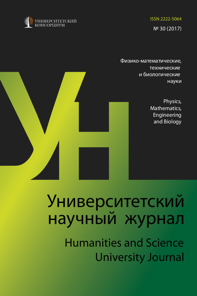 """Humanities and Science University Journal"" №30 (Physical and mathematical, biological and technical science), 2017"